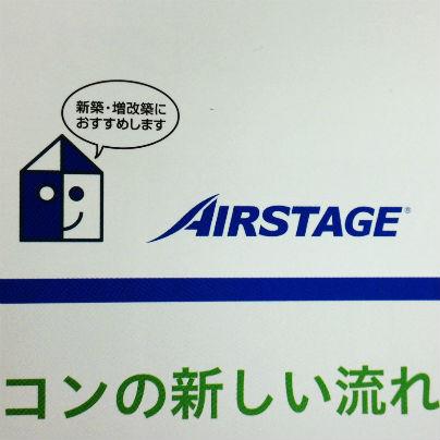 住設店向きのエアコンでエアーステージのロゴ