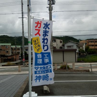 神崎(株)ののぼり