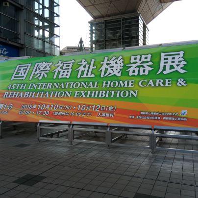 国際福祉機器展・HCR2018の看板
