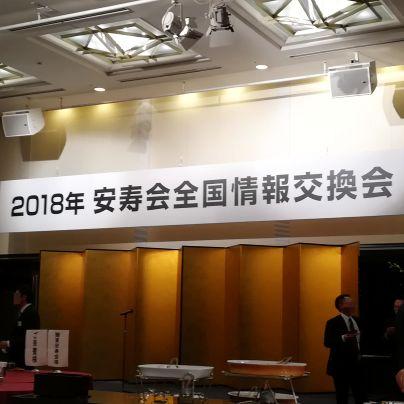 2018年安寿会全国情報交換会