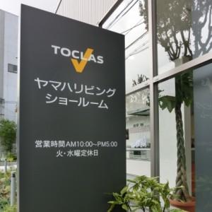 建物の外には濃い褐色看板にTOCLASのロゴとヤマハリビングショールームの文字
