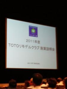 2011年度、TOTOリモデルクラブ施策説明会