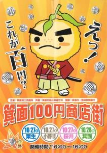 柿色の背景に、箕面のキャラクターたきのみちゆずるが「えっ! これが百円?」