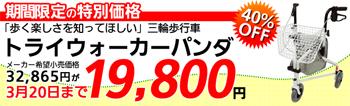 トライウォーカーパンダ 三輪歩行車 期間限定特価中!