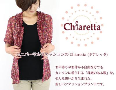 母の日ギフト:Chiaretta(キアレッタ)シフォン小花プリントブラウス