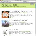 ブログの画面デザインを新らしくしました