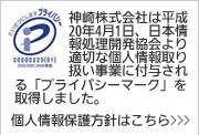 神崎株式会社は平成20年4月1日、日本情報処理開発協会より適切な個人情報取り扱い事業に付与される「プライバシーマーク」を取得しました。