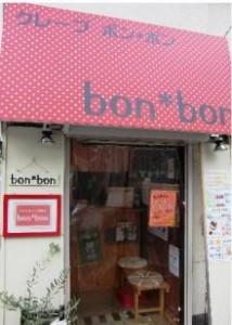 クレープbonbonの店頭です。赤い水玉模様のテントに明るいグレーで、「bon bon」と書いたり増す。