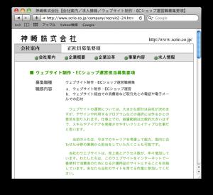 【求人・正社員】ウェブサイト制作・ECショップ運営担当募集要項