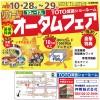 10月28日(土)29日(日)限定!リフォームオータムフェアをTOTO箕面ショールームにて開催!