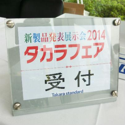 白い机の上にタカラフェア新製品発表展示会2014と書いた札が載っています