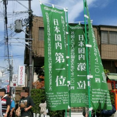 緑ののぼり旗が3本、外国人に人気の観光スポット日本国内第一位と書いてあります。