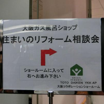 梅田で住まいのリフォーム相談会