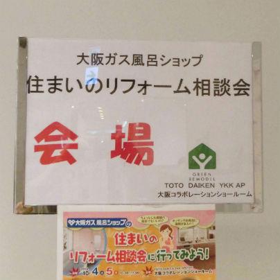 梅田で住まいのリフォーム相談会2日目