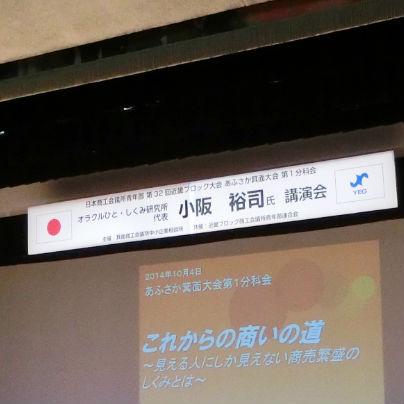 小阪裕司氏講演「これからの商いの道」~見える人にしか見えない商売繁盛のしくみとは~