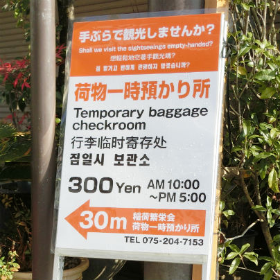 手ぶらで観光しませんか?荷物一時預かり所。日本語、英語、中国語、韓国語で書いてあります。
