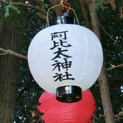 白地の丸い提灯に墨で阿比太神社と書いてあります。