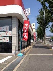 新御堂筋に面した歩道に大きなウィンドウの店舗。赤い幟旗が二本で白くクリナップと書いてあります。