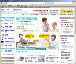 家庭用ナースコール・呼び鈴・補聴器具の販売・通販はスクリオコミュニカ