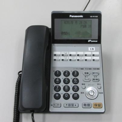 会社の電話機が新しくなりました