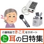 介護用品できこえをサポート耳の日特集開催中!