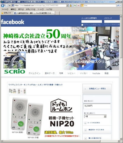 facebookで快適空間スクリオのお店を開いています