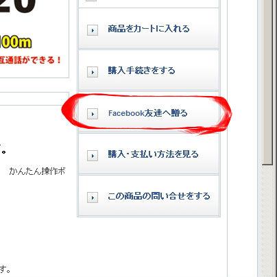 銀色の背景に青い文字で「facebook友達に贈る」のボタンを赤く囲っています。