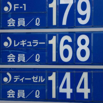 青いボードに上から、F-1価格リッター179円、レギュラー価格リッター168円、ディーゼル価格リッター144円