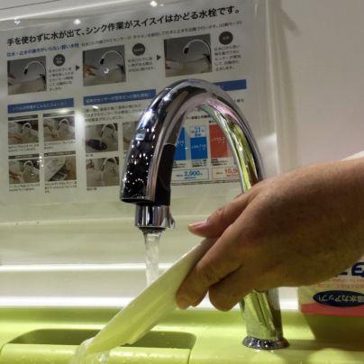 蛇口のセンサーで湯水を自動で出したり止めたり
