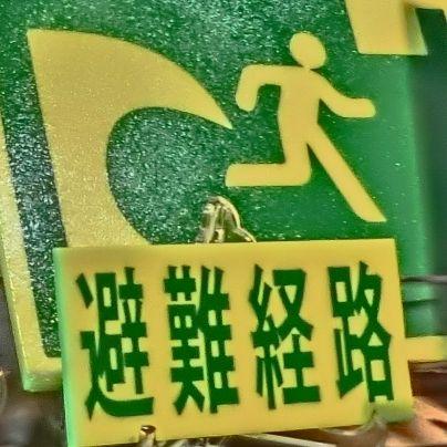 黄色い素地に緑の文字で避難経路と書いてあります