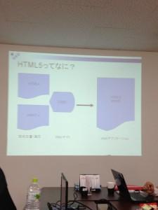 HTML5のお勉強