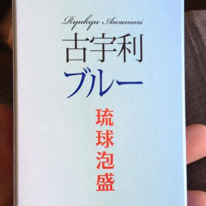 青い箱に、古宇利ブルー琉球泡盛 と書いてあります。