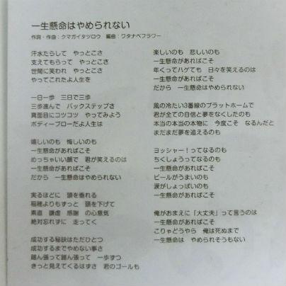 ワタナベフラワーの新曲「一生懸命はやめられない」の歌詞