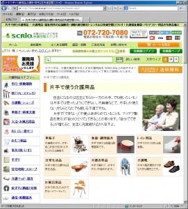 インターネットエクスプローラーの画面に片手で使う介護用品のページを表示しています