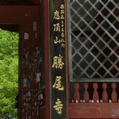 西国三十三番札所 應頂山 勝尾寺