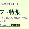 敬老の日おすすめギフト特集!