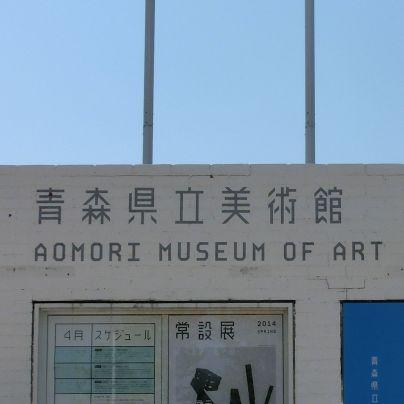 で、今日は青森県立美術館と国際芸術センター青森