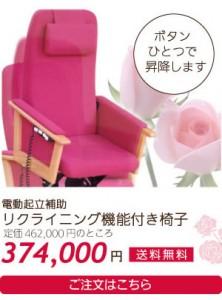 母の日のプレゼント 電動起立補助リクライニング機能付き椅子 マルチ5S