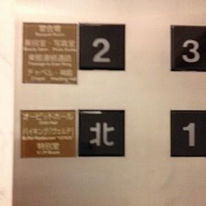 エレベーターのボタンが北