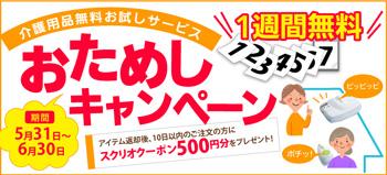 介護用品おためしキャンペーン開催!