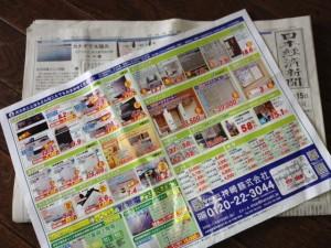 日経新聞のうえに当社の折り込み広告を載せています。