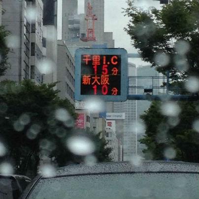 国道の電光掲示板では、千里ICまで15分、新大阪まで10分と表示されています。