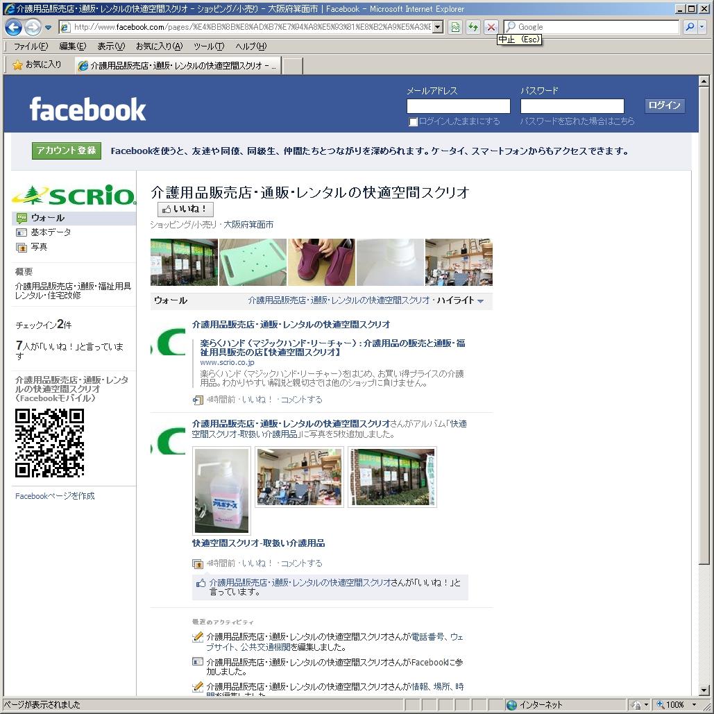 快適空間スクリオのFacebookページをつくりました