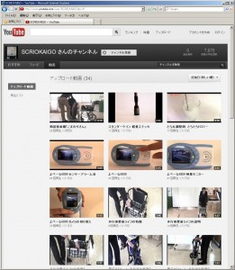 YouTubeにつくったscriokaigoのチャンネル・介護用品の動画が横に3列、縦に10行で並んでいます。