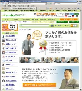 スタッフ紹介-介護用品の通販・販売店【快適空間スクリオ】