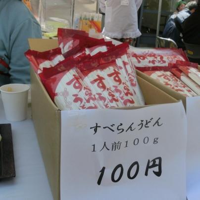 段ボール箱で売られてるすべらんうどんの束。
