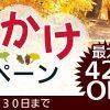 秋のお出かけ応援キャンペーンは10月30日まで!期間限定です
