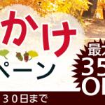 秋のおでかけ応援キャンペーン開催中!10月30日まで特別価格です!