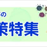 感染予防に除菌液やマスク特集!