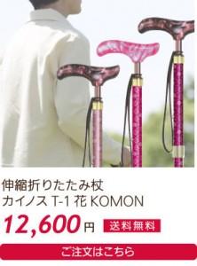 母の日のプレゼント 伸縮折りたたみ杖 カイノスT-1花KOMON